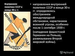 Презентация на тему СССР НАКАНУНЕ ВЕЛИКОЙ ОТЕЧЕСТВЕННОЙ ВОЙНЫ  2 Внутренняя