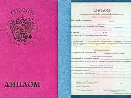 Купить диплом о дополнительном образовании в Самаре