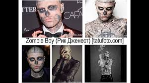 Zombie Boy рик дженест тату модель покончил с жизнью
