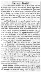 essay on global warming in hindi words docoments ojazlink an essay about global warming writing word on