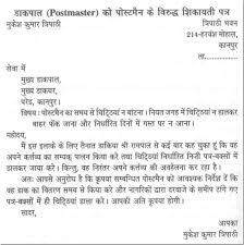Brilliant Ideas Of How To Write A Complaint Letter In Hindi