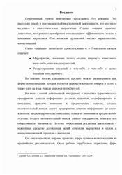 Дипломная работа Анализ рекламной деятельности турфирмы Вокруг  Анализ рекламной деятельности турфирмы Вокруг Света