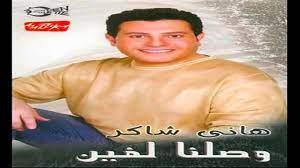 هاني شاكر وصلنا لفين | Hany Shaker Weselna Lefain - YouTube