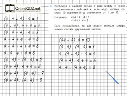 Скачать проверочные и контрольные работы по математике класс м  Скачать проверочные и контрольные работы по математике 4 класс м моро