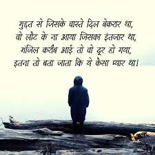 sad wallpaper hd hindi