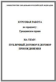 Гражданское право дипломные работы год курсовые работы  Публичный договор и договор присоединения курсовая работа
