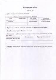 Обязательная контрольная работа по дисциплине Психология общения  hello html 2cb909ec jpg