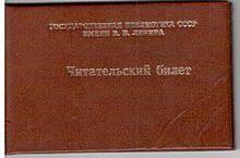 Российская государственная библиотека Википедия Читательский билет 1990 г