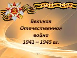 Мая День Победы Шаблоны презентаций Сообщество  Шаблон презентации Великая Отечественная война 1941 1945 гг