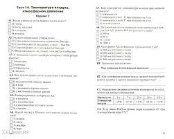 Скачать кимы по географии класс жижина ru 7 класс издательство Вако смотреть иллюстрации купить книгу В конце издания даны ответы ко всем тестам reply Контрольно измерительные материалы