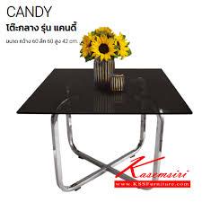 13016::CANDY::โต๊ะกลางโซฟา TOPกระจกสีชา มีขาพ่น,ขาชุบ ขนาด ก600xล600xส420  มม. โต๊ะกลางโซฟา ITOKI - KssFurniture.com, เฟอร์นิเจอร์, เฟอร์นิเจอร์  คิตตี้, เฟอร์นิเจอร์ ซันกิ, เฟอร์นิเจอร์ โดเรมอน, เฟอร์นิเจอร์ พูห์,  จำหน่ายเฟอร์นิเจอร์