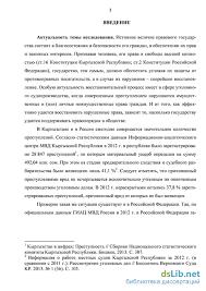 иск в уголовном процессе по материалам Кыргызской Республики и  Гражданский иск в уголовном процессе по материалам Кыргызской Республики и Российской Федерации