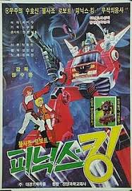 This scan tells us about how diaclone came to be and the enemies named the varuders/waruders. Phoenix Bot Phoenix King Wikipedia