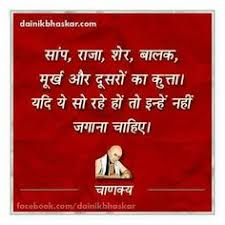 Beautiful God Quotes In Hindi Best of Chanakya's Teachings Chanakya Advices In Hindi QUOTES
