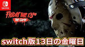 13 日 の 金曜日 ゲーム switch