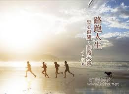 Image result for 奔跑