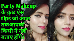 party makeup करन क क छ ऐस ब र क tips ज आपक क स न नह बत य ह ग wedding makeup makeup 2019