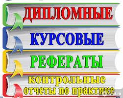 Студенческие работы на заказ Воронеж Доска объявлений Камелот Студенческие работы на заказ