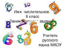 Занимательные задания по теме Имя числительное класс  Имя числительное 6 класс Занимательные задания Учитель русского языка МАОУ С