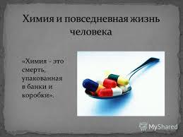 Презентация на тему Химия это смерть упакованная в банки и  1 Химия это смерть упакованная в банки и коробки
