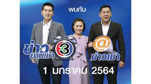 ช่อง3'ปลุกคอข่าวตี4ครึ่งปีใหม่เสิร์ฟ'ข่าว 3 ยามเช้า' ช่อง 3  ต้อนรับปีใหม่เตรียม