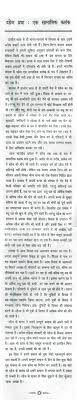 essay on dowry global grassroots blogging for change essay in  essay on dowry a social evil in hindi