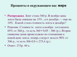 Доклад Проценты в нашей жизни математика презентации Проценты в окружающем нас мире