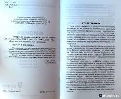 Физика класс Контрольно измерительные материалы ФГОС  все