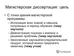 Презентация на тему Магистерская диссертация Магистерская  Магистерская диссертация 2 Магистерская