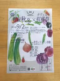 Kitakami Gohan畑の春夏秋冬タヴェルナ収穫祭フライヤーチケット