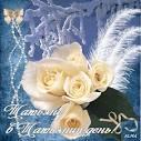 День имени татьяна открытки