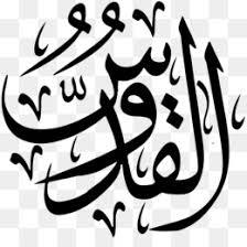download arabic calligraphy fonts arabic calligraphy png free download islamic calligraphy