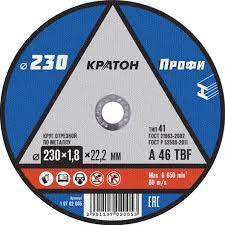 <b>Диск отрезной по металлу</b> Кратон, 230x1,8x22,2 мм - купить в ...