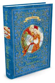 """<b>Книга</b> """"<b>Руслан и</b> Людмила"""" – купить <b>книгу</b> с быстрой доставкой в ..."""