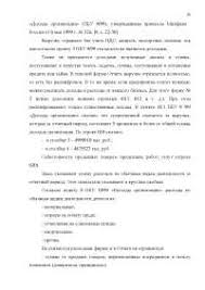 Отчет о прибылях и убытках Курсовая работа конспекты  Курсовая работа конспекты Бухгалтерская финансовая отчетность 2