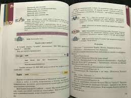 Зинаида Сабитова о критике учебника Я уже сталкивалась с такой  Лингвистическая сказка включённый в учебник