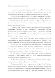 Общая характеристика Астраханской таможни отчет по практике по  Это только предварительный просмотр