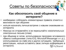 Презентация на тему Зависли дети в интернете Мой безопасный  5 Советы