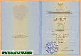 Дипломы и аттестаты в Новосибирске Дипломы Новосибирск Особенности заказа и покупки диплома