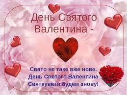 Картинки по запросу про день святого валентина