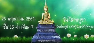 พุทธศาสนศึกษา – วันวิสาขบูชา ประจำปี 2564