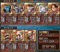 海賊 祭 おすすめ 編成