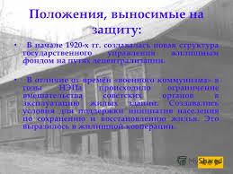 Презентация на тему Презентация защиты магистерской диссертации  13 Положения выносимые на защиту