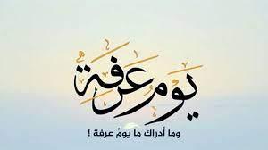 دعاء يوم عرفة: اللهم إني أعوذ بك من الهم والحزن