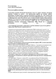 Контрольная работа по теме Политика Николая i класс Общественно политическая газета Чеченской Республики