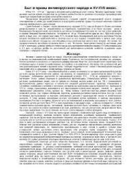 Быт и нравы великорусского народа в xv xvii вв реферат по  Быт и нравы великорусского народа в xv xvii вв реферат по искусству и культуре