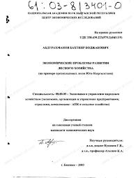 Диссертация на тему Экономические проблемы развития лесного  Диссертация и автореферат на тему Экономические проблемы развития лесного хозяйства На примере орехоплодовых лесов