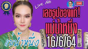 เลขธูป หวยแม่น้ำหนึ่ง รัฐบาลไทย 16/6/64 เข้าเต็มๆมาแล้ว 10 งวด  งวดนี้ห้ามพลาด - YouTube