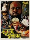 Horror Khooni Ilaaka: The Prohibited Area Movie