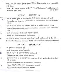 upsc mains civil services essay paper and analysis upsc cse mains 2017 essay paper and analysis